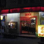 北海ラーメン - 北海ラーメン 湊川店(湊川)