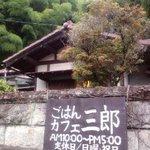 ごはんカフェ 三郎 - 看板