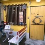 旅cafe黄色い家 - 16/11 外観