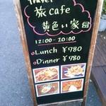 旅cafe黄色い家 - 16/11 表の看板
