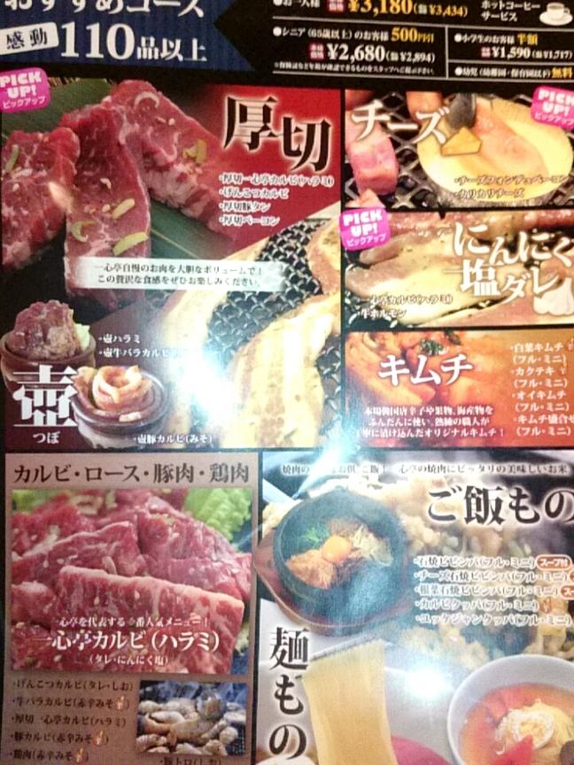 焼肉レストラン 一心亭 八戸店 name=