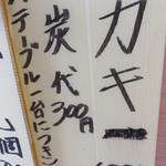飛龍丸 - お通し代とも言える、炭代300円(テーブル1台)とカキ1㎏を購入。