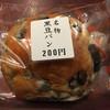 道の駅 但馬のまほろば お土産コーナー - 料理写真:黒豆ぱん