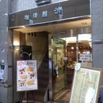 珈琲館 潤 - 外観