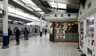 文殊 川越ホーム店