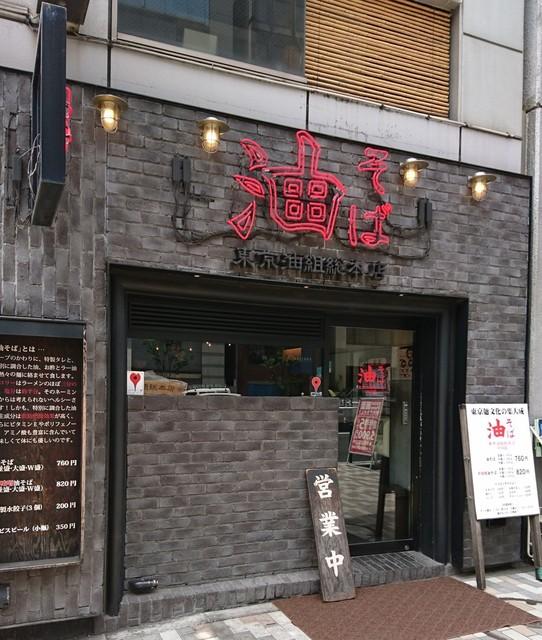 東京油組総本店 渋谷組 - 外観