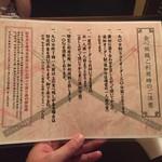 焼肉 炙屋武蔵 - 焼肉 炙屋武蔵 (アブリヤムサシ)2016.11