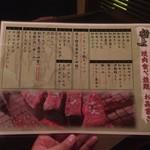 焼肉 炙屋武蔵 - 焼肉 炙屋武蔵 (アブリヤムサシ)食べ放題メニュー2016.11