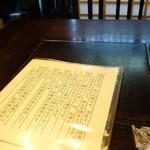 上村うなぎ屋 - 2016年9月 おこだわり~