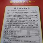 おみやげ楽市 松江シャミネ店 - 松江城天守 国宝記念クッキー 商品説明(2016.11.25)