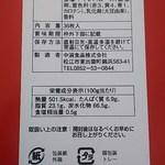 おみやげ楽市 松江シャミネ店 - 松江城天守 国宝記念クッキー 商品ラベル(2016.11.25)