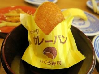 無添くら寿司 池袋東口店 - シャリカレーパン¥150