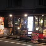 木村屋本店桜丘町 -