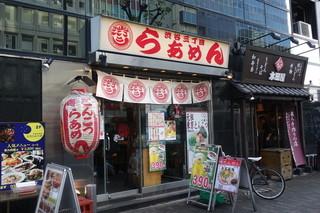 渋谷三丁目らあめん - 外観
