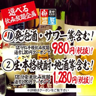 【今月末迄限定企画】飲み放題がクーポンで980円(税抜)〜!