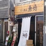 らーめん 桑嶋 - お店の入り口