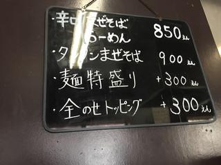 麺処なかがわ - メニュー