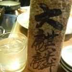 ちゃんこ大麒麟 - 大麒麟「紫」呑み切りボトル ロック