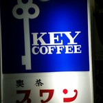 喫茶スワン -