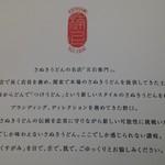 麺匠 くすがみ - 店の紹介(メニュー内より)
