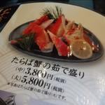 白鳥 甲羅本店 - メニュー