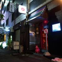 あでぃくしょん - 高田馬場駅早稲田口からまっすぐ徒歩1分