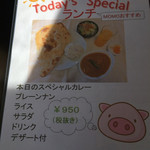 Curry Dining MOMO - Today's Specialランチ