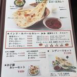 Curry Dining MOMO - インドカレー