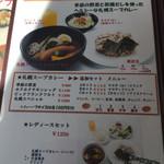Curry Dining MOMO - 今回頼んだのはこれ(^^♪