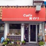 Cafe 実のり - 外観