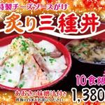 海鮮丼屋  海舟 - 2016年12月~、冬のオススメ、炙り三種丼。