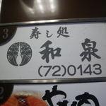 寿し処和泉 - 階段プレート