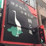 中華そば 鶴と亀 -