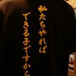 一優亭 - Tシャツ