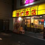 味珍 - byAkiログ