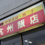 59573452 - 抗州飯店(新潟県燕市燕)外観