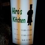 ヒロズキッチン -