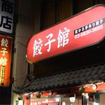 中華料理 餃子館 -