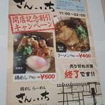 鶏めし ラーメン さん-いち - 開店記念割引キャンペーン(2016.12.02)