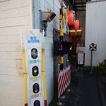 やきとり 省松 - 店頭の信号機の意味