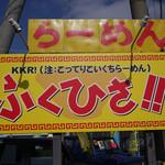 ケイケイアール ふくひさ - 看板~☆