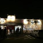 味噌蔵 麺四朗 - 外観