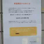 麺工 豊潤亭 - 「ばふ。」閉店のお知らせ&新規開店(予定)のお知らせ2016/5