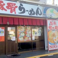 麺 dining だいふく -