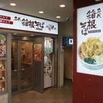 名代 箱根そば - 経堂駅構内(改札外)にあります