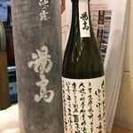 熊本牧場直営 石黒商店 - 超限定芋焼酎!「湯島」島外にでるのは700本前後!という希少酒。グラス@680
