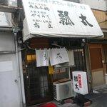 瓢太 - お昼のお店外観(2010年11月30日再訪)