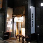 59591227 - たまに行くならこんな店は、福岡市中央区大名エリアにあるうどんの超人気店、釜喜利うどんに行ってきました。