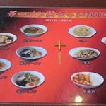 59594278 - ラーメン丼セット