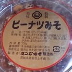 たつご味噌醸造株式会社 - 料理写真:ピーナツ味噌200g480円
